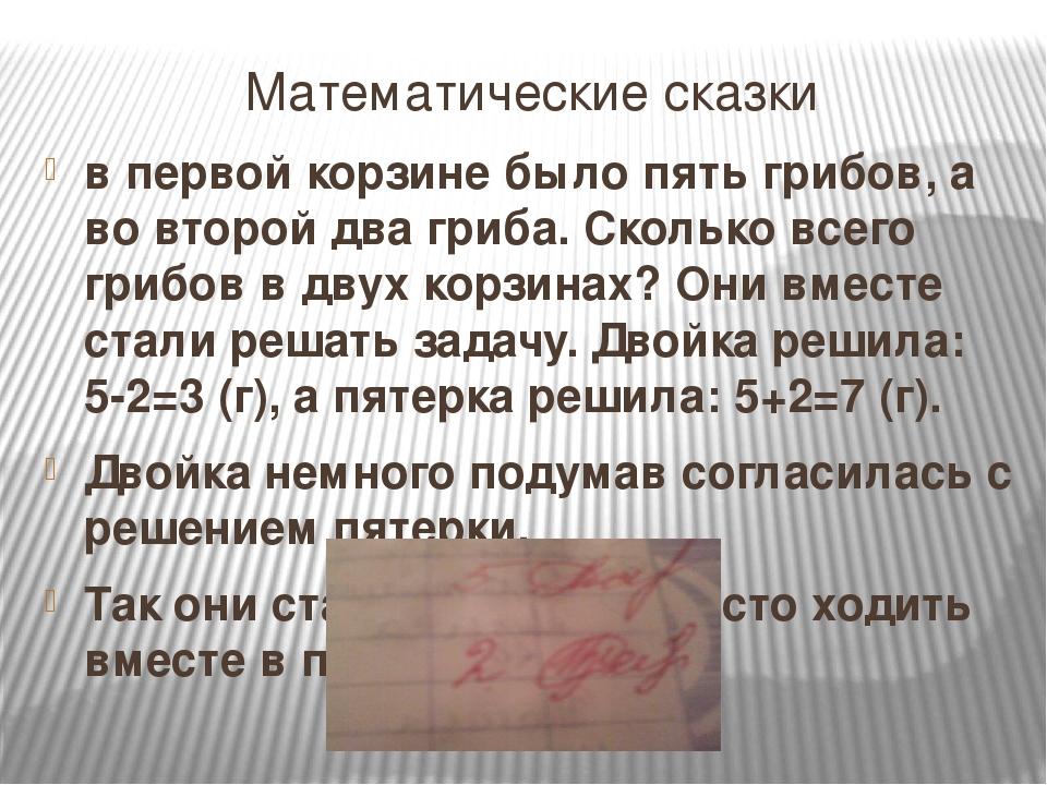 Математические сказки в первой корзине было пять грибов, а во второй два гриб...