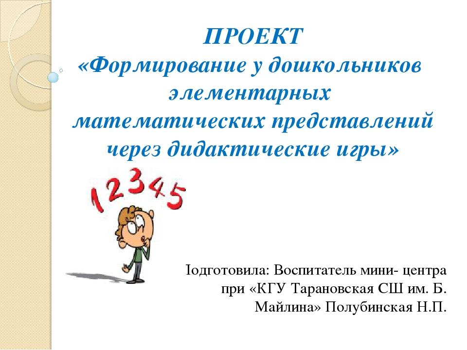 ПРОЕКТ «Формированиеудошкольников элементарных математическихпредставлен...