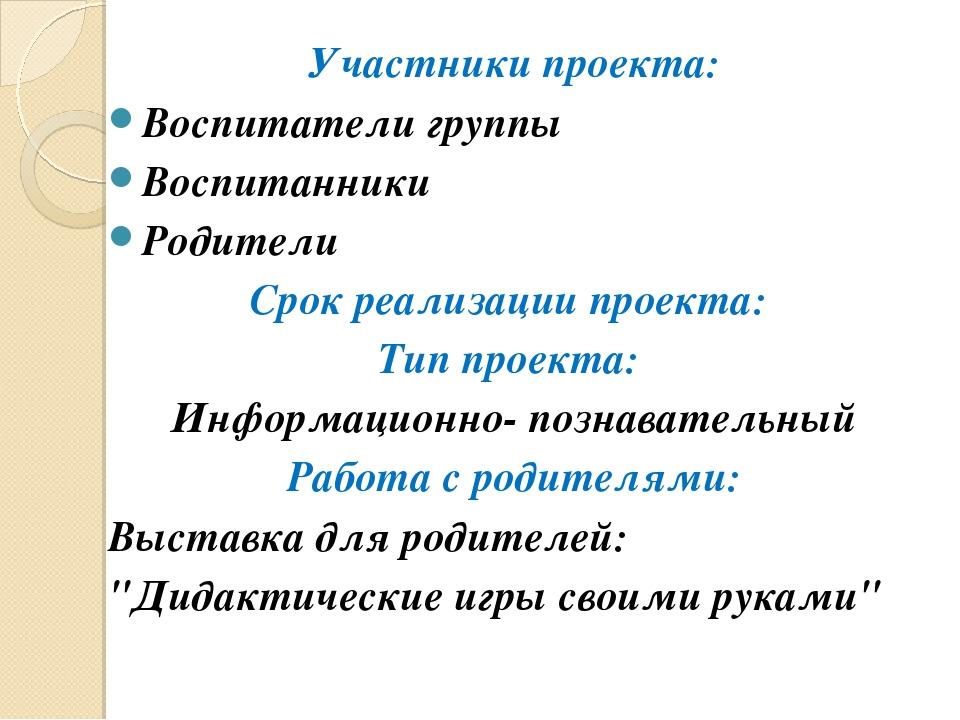Участники проекта: Воспитатели группы Воспитанники Родители Срок реализации п...