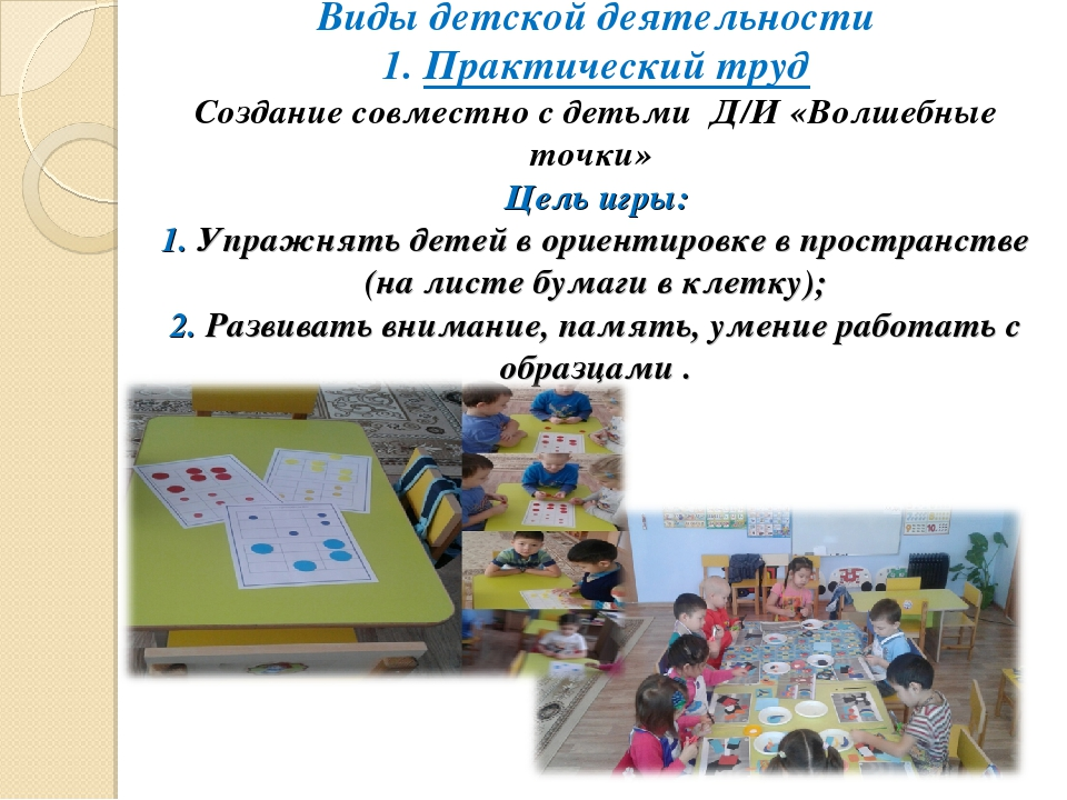 Виды детской деятельности 1. Практический труд Создание совместно с детьми Д/...