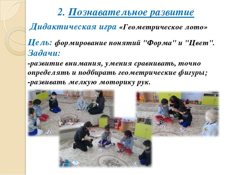2. Познавательное развитие Дидактическая игра «Геометрическое лото» Цель: фор...