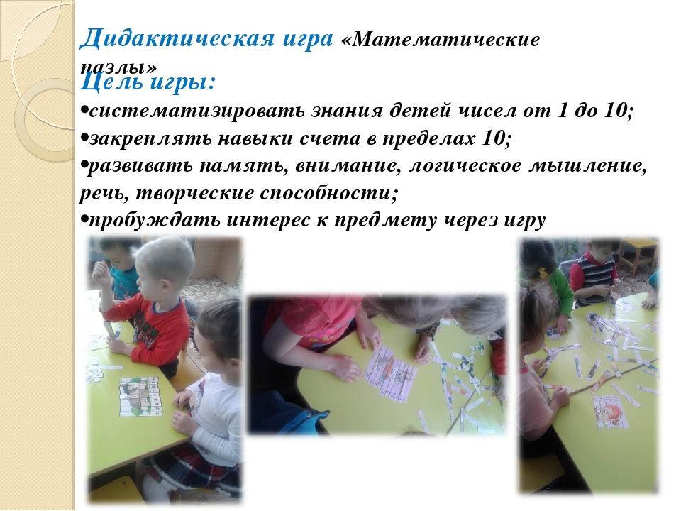 Дидактическая игра «Математические пазлы» Цель игры: •систематизировать знани...