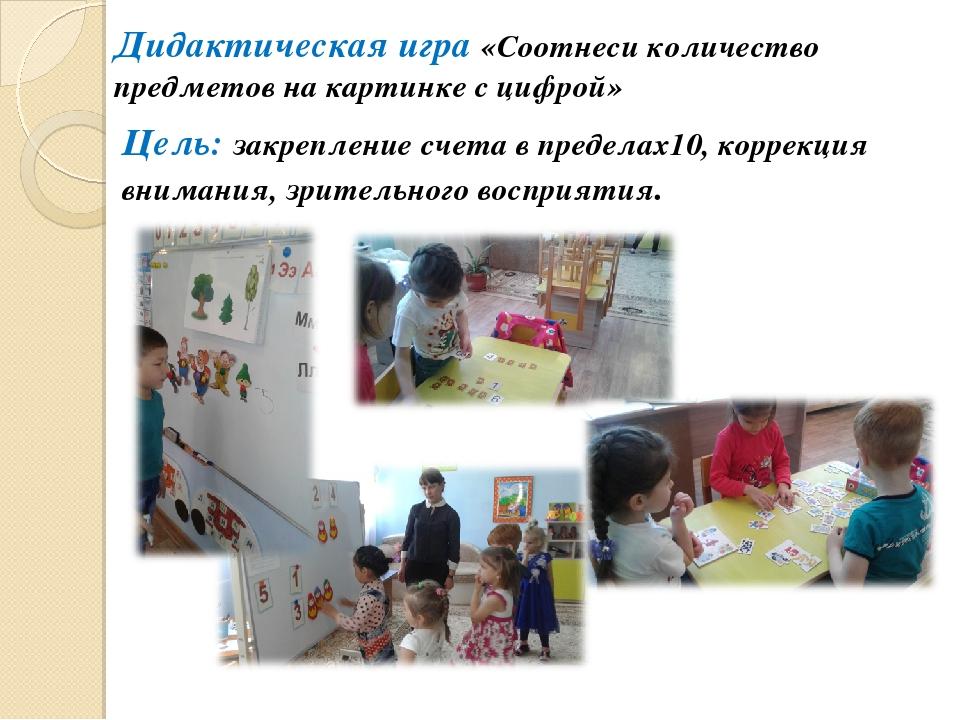 Дидактическая игра «Соотнеси количество предметов на картинке с цифрой» Цель:...