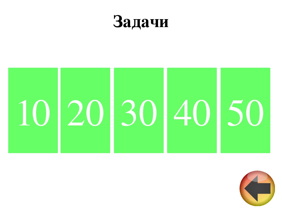 Задачи 10 40 30 50 20