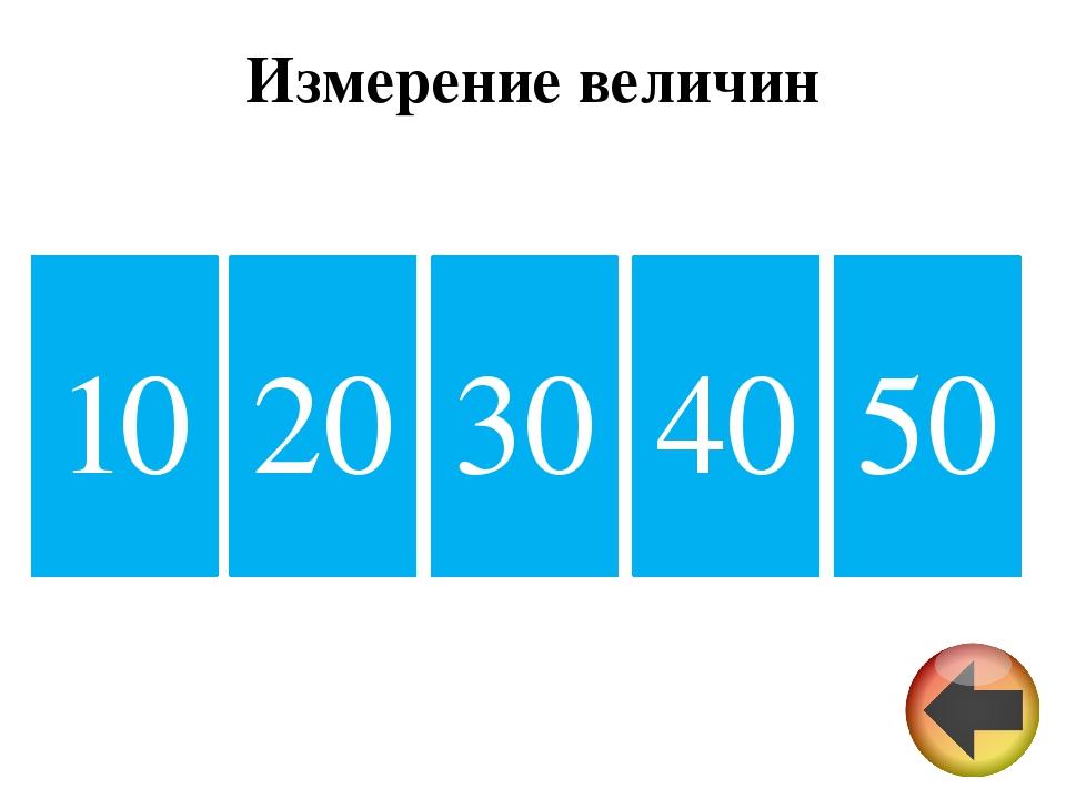 Натуральные числа 10 40 30 50 20