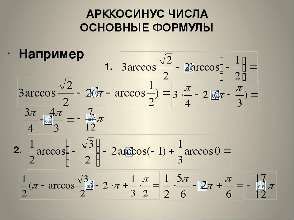 АРККОСИНУС ЧИСЛА ОСНОВНЫЕ ФОРМУЛЫ Например 1. 2.