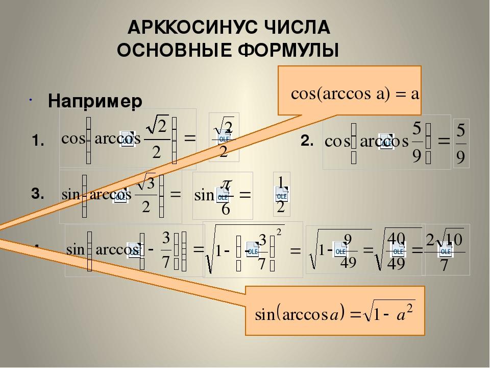 АРККОСИНУС ЧИСЛА ОСНОВНЫЕ ФОРМУЛЫ Например 1. 2. 3. 4. cos(arccos a) = a