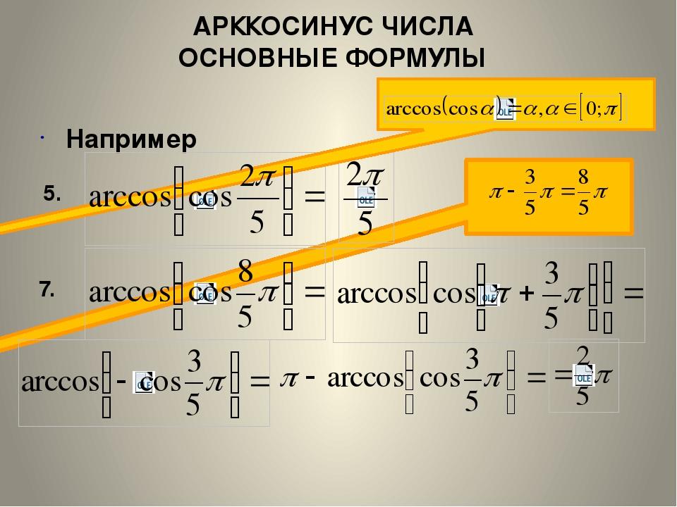 АРККОСИНУС ЧИСЛА ОСНОВНЫЕ ФОРМУЛЫ Например 5. 7.