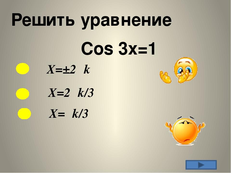 Решить уравнение X=±2πk Cos 3x=1 X=πk/3 X=2πk/3