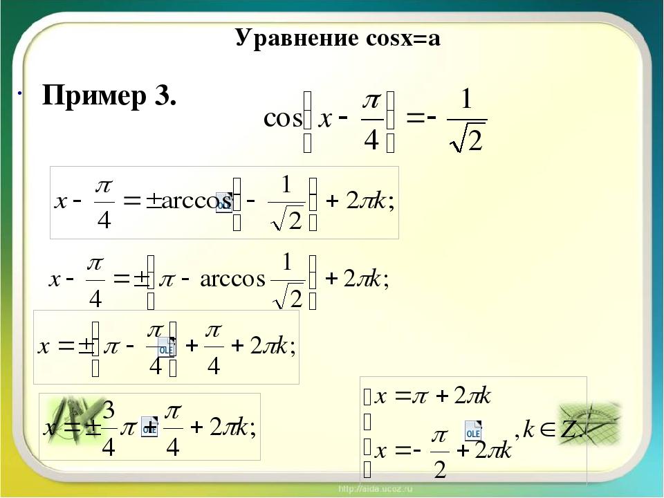 Уравнение cosx=a Пример 3.