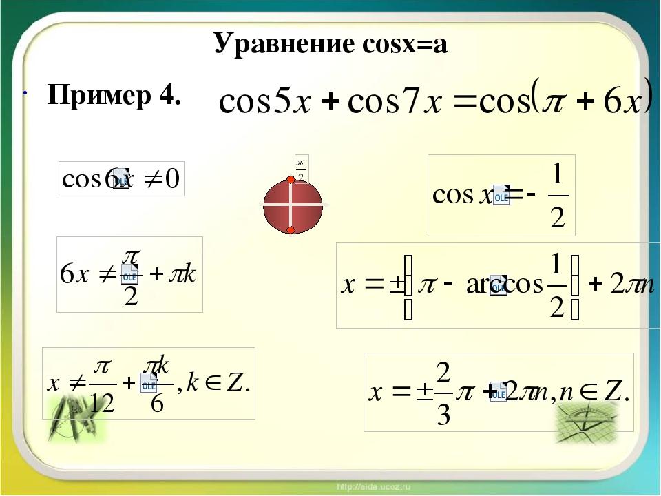 2. Решение уравнений sinx=a. Понятие арксинуса числа.