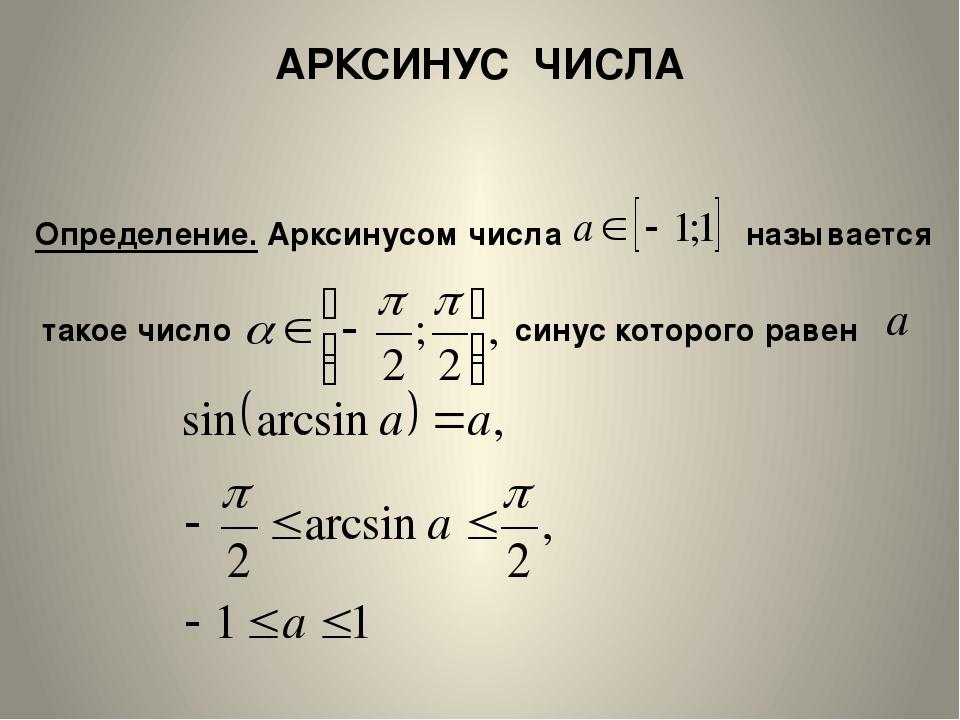 АРКСИНУС ЧИСЛА Например т.к. 0; т.к. т.к.