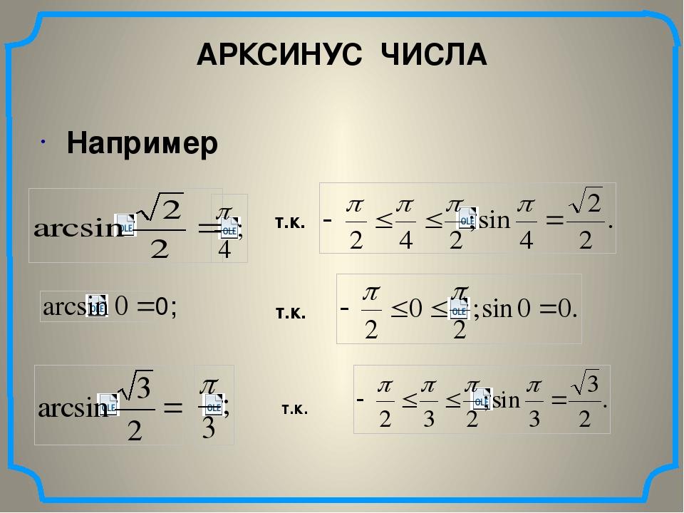 АРКСИНУС ЧИСЛА ОСНОВНЫЕ ФОРМУЛЫ а -а x y 1 1 0