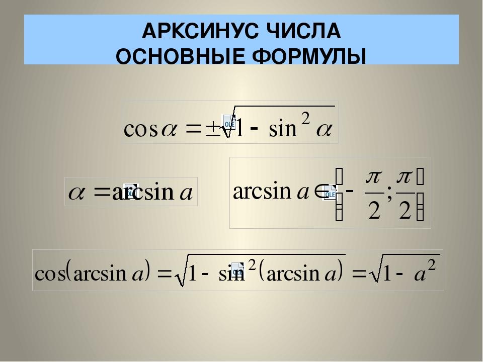 АРКСИНУС ЧИСЛА ОСНОВНЫЕ ФОРМУЛЫ Например 3. 4. 5. 6. sin(arcsina) = a cos(arc...
