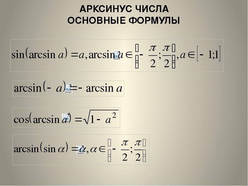АРКСИНУС ЧИСЛА ОСНОВНЫЕ ФОРМУЛЫ Например 7. 8.