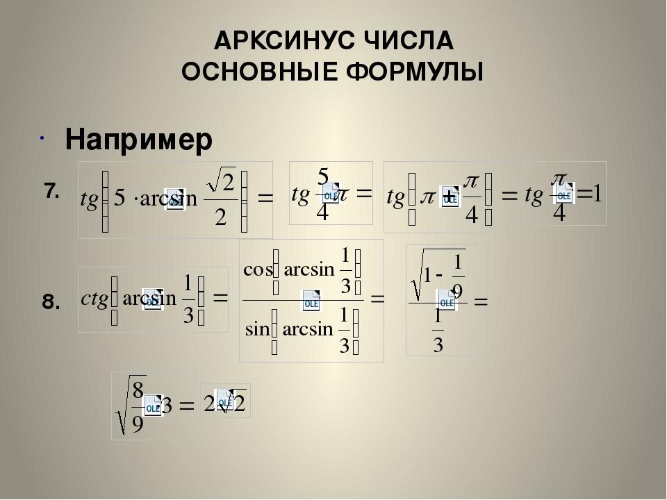 АРКСИНУС ЧИСЛА ОСНОВНЫЕ ФОРМУЛЫ Например 9. 10.