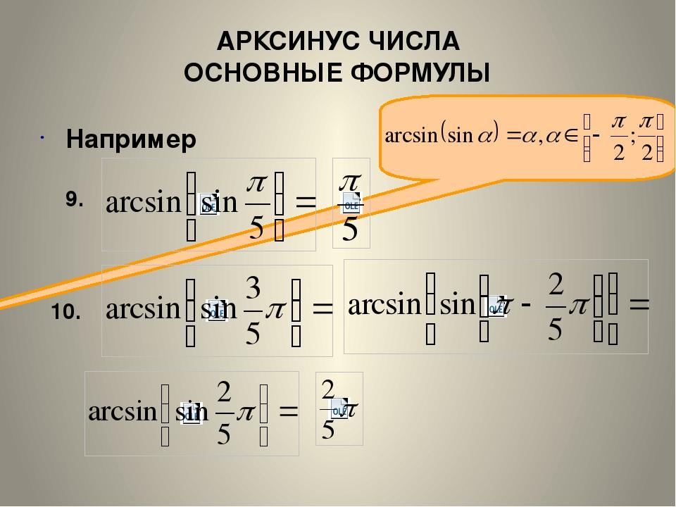 Уравнение sinx=a a x y 1 1 0