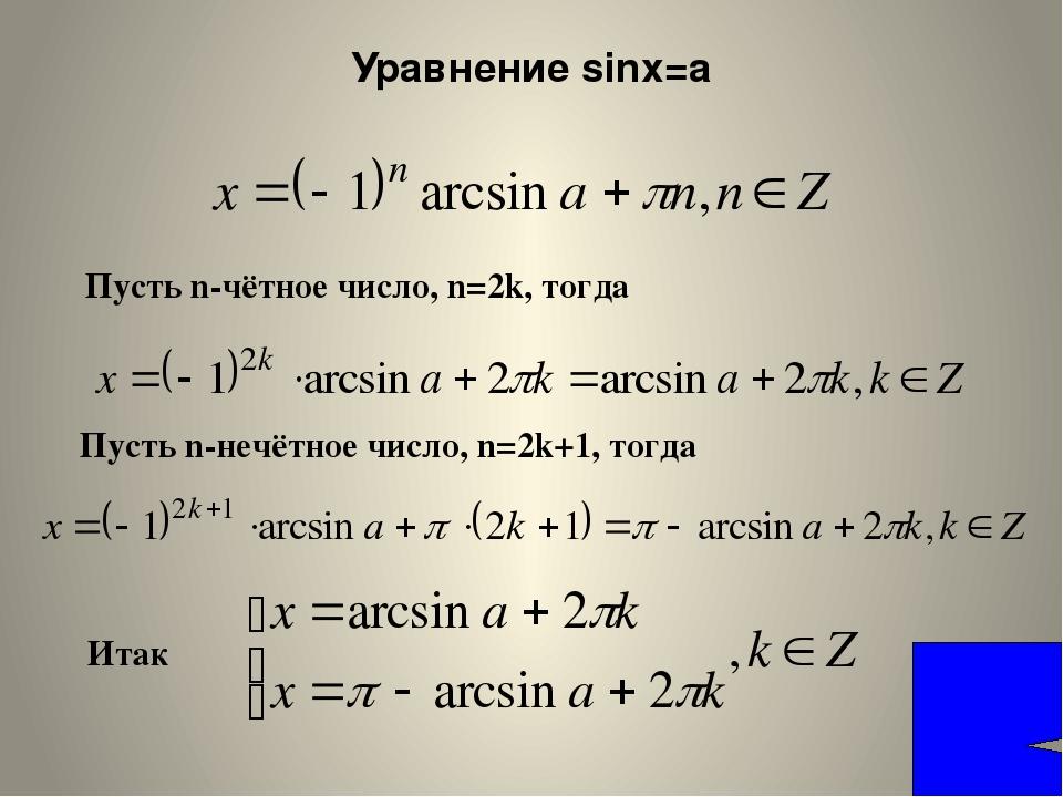Уравнение sinx=a Пример ; ; ; ; ; или 1.