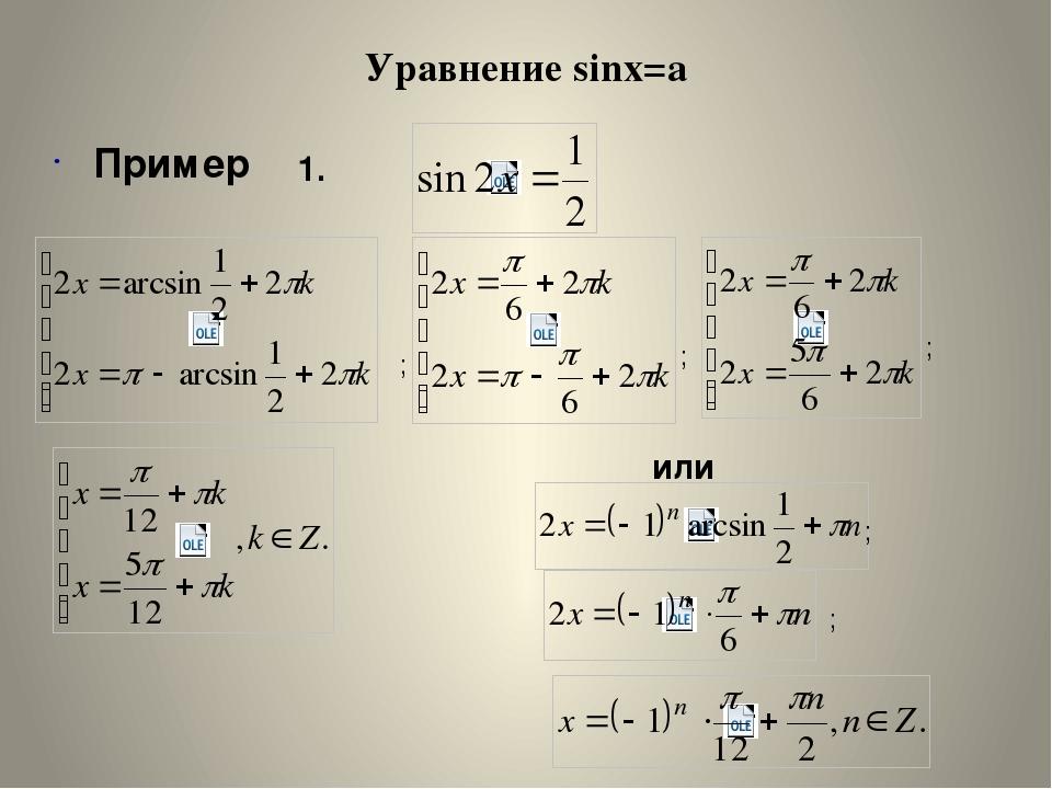 Уравнение sinx=a Пример 2.