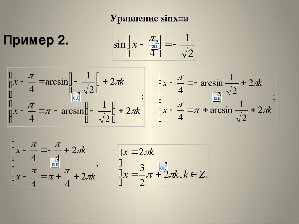 Уравнение sinx=a Пример 2. или