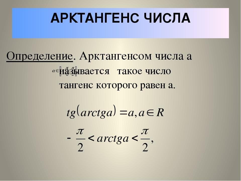 АРКТАНГЕНС ЧИСЛА Например т.к. 0; т.к. т.к.