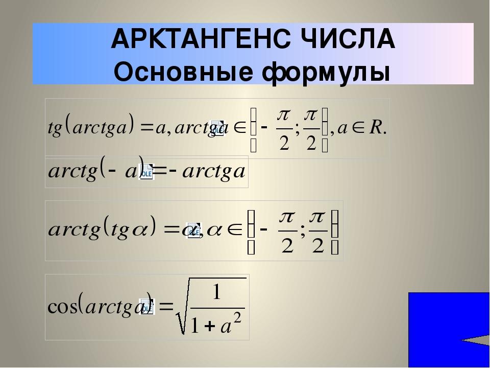 АРКТАНГЕНС ЧИСЛА Основные формулы а -а m 1 1 0
