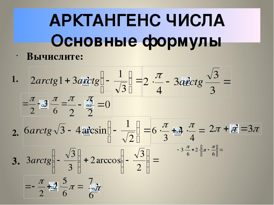 АРКТАНГЕНС ЧИСЛА Основные формулы Например 4. 5. 6. 7.