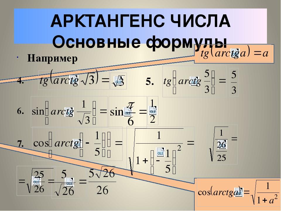 АРКТАНГЕНС ЧИСЛА Основные формулы Вычислите: 7. 8. 9.