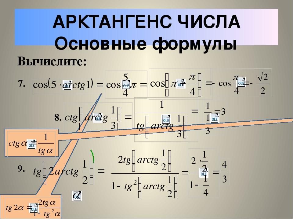 АРКТАНГЕНС ЧИСЛА Основные формулы Вычислите: 10. 11.
