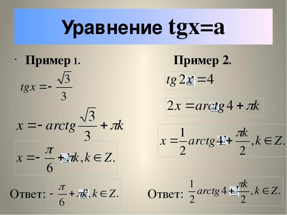 Уравнение tgx=a Пример 3. Ответ: