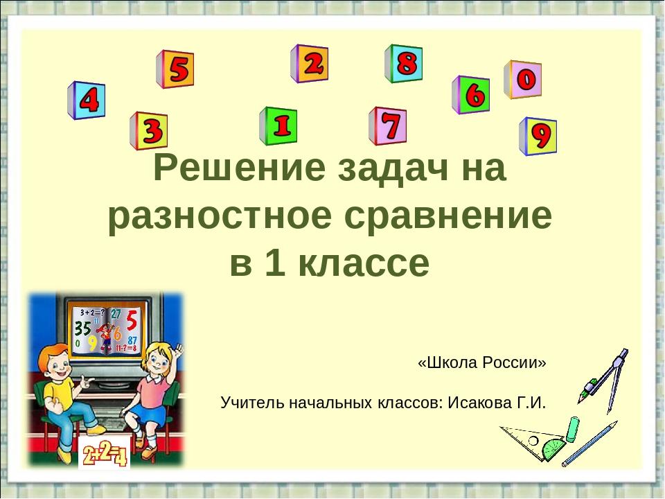 Решение задач на разностное сравнение в 1 классе «Школа России» Учитель начал...