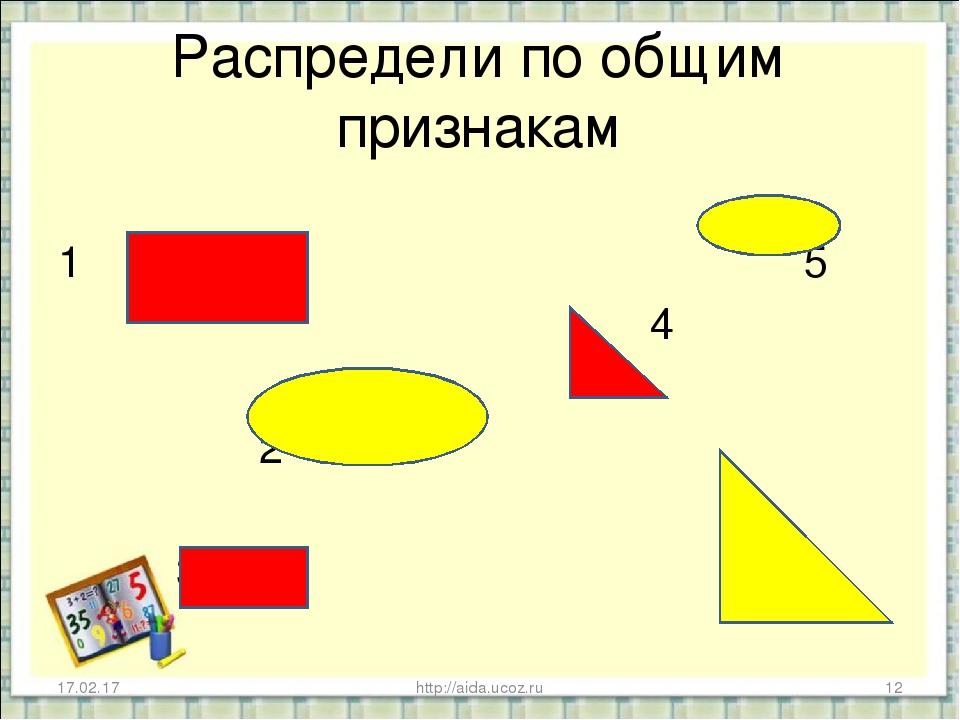 1 5 4 2 3 6 Распредели по общим признакам * * http://aida.ucoz.ru http://aida...