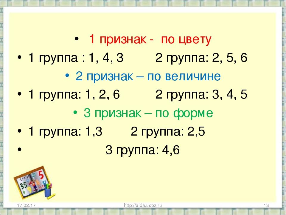 1 признак - по цвету 1 группа : 1, 4, 3 2 группа: 2, 5, 6 2 признак – по вели...