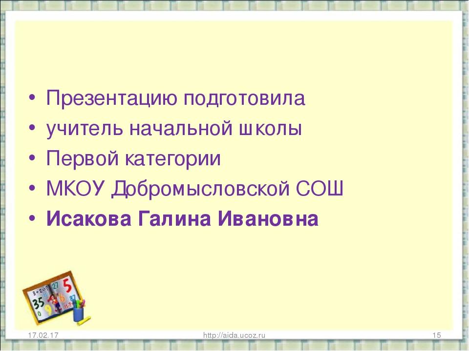 Презентацию подготовила учитель начальной школы Первой категории МКОУ Добромы...