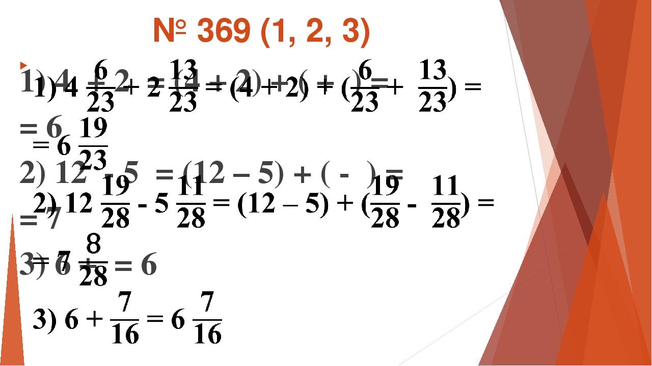 № 369 (1, 2, 3)