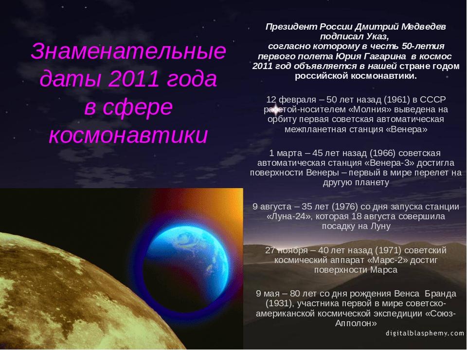 Знаменательные даты 2011 года в сфере космонавтики Президент России Дмитрий М...