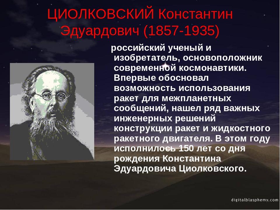 ЦИОЛКОВСКИЙ Константин Эдуардович (1857-1935) российский ученый и изобретател...