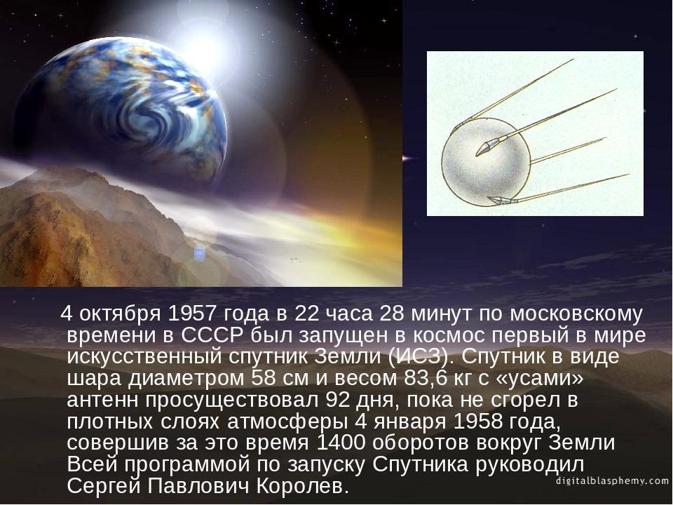 4 октября 1957 года в 22 часа 28 минут по московскому времени в СССР был запу...