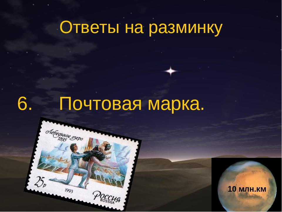 Ответы на разминку 6. Почтовая марка. 10 млн.км