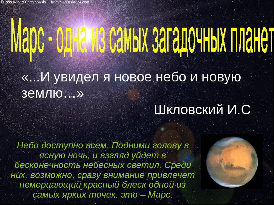 «...И увидел я новое небо и новую землю…» Шкловский И.С Небо доступно всем. П...