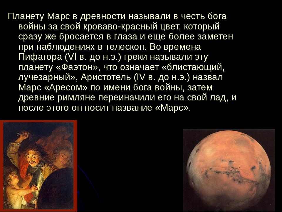 Планету Марс в древности называли в честь бога войны за свой кроваво-красный...