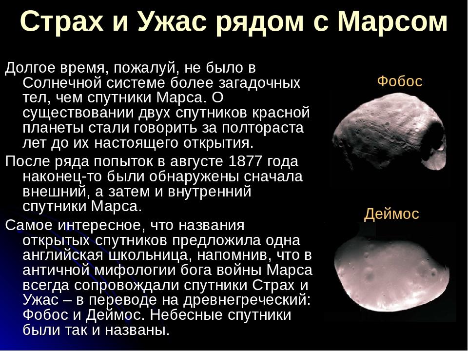 Страх и Ужас рядом с Марсом Долгое время, пожалуй, не было в Солнечной систем...