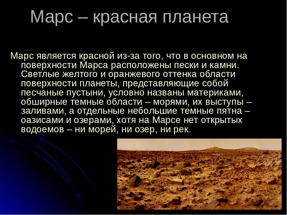 Марс – красная планета Марс является красной из-за того, что в основном на по...