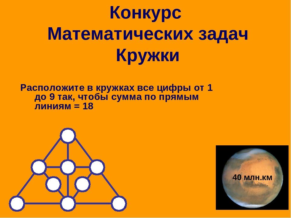 Расположите в кружках все цифры от 1 до 9 так, чтобы сумма по прямым линиям =...