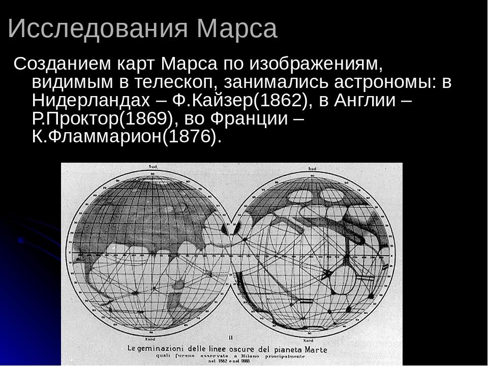 Исследования Марса Созданием карт Марса по изображениям, видимым в телескоп,...
