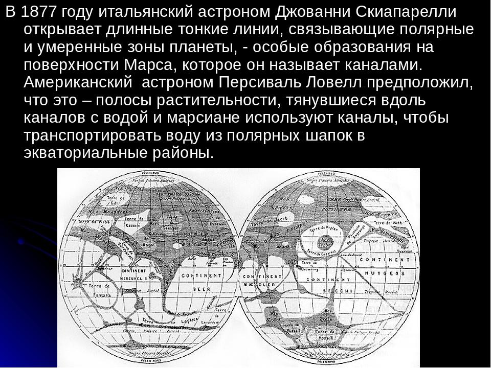 В 1877 году итальянский астроном Джованни Скиапарелли открывает длинные тонки...