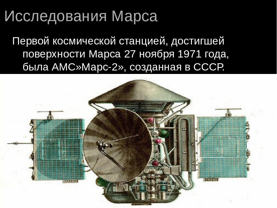 Первой космической станцией, достигшей поверхности Марса 27 ноября 1971 года,...