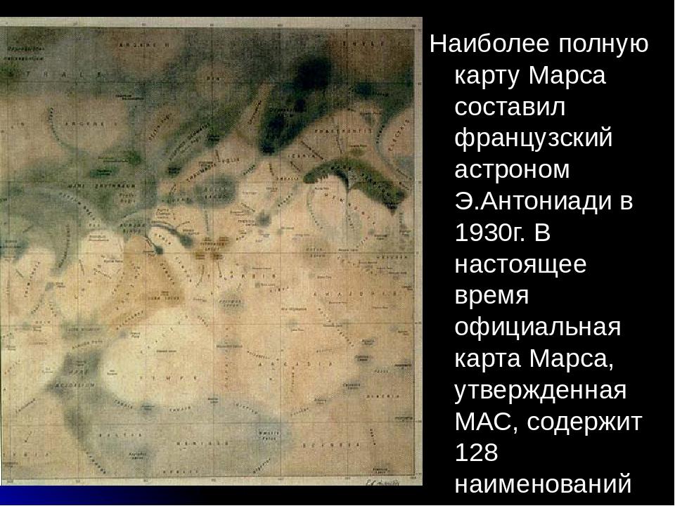 Наиболее полную карту Марса составил французский астроном Э.Антониади в 1930г...