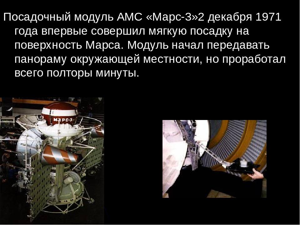 Посадочный модуль АМС «Марс-3»2 декабря 1971 года впервые совершил мягкую пос...