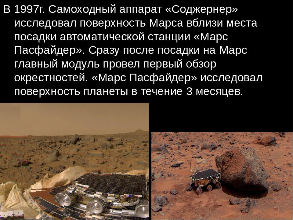 В 1997г. Самоходный аппарат «Соджернер» исследовал поверхность Марса вблизи м...